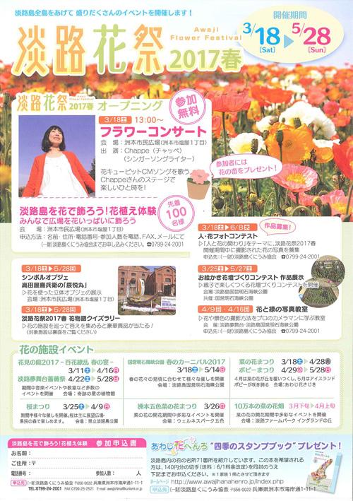 淡路花祭2017春