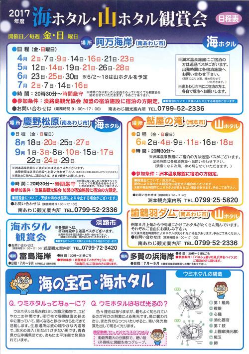 2017海ホタル・山ホタル観賞会