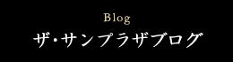 ザ・サンプラザブログ