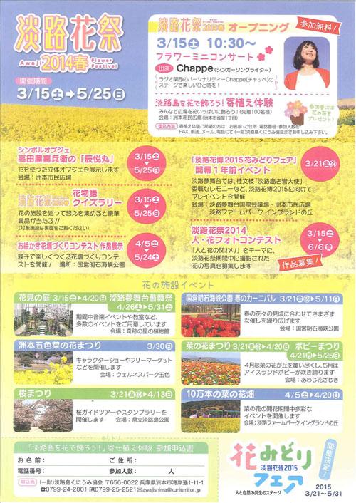 淡路花祭2014春1ページ