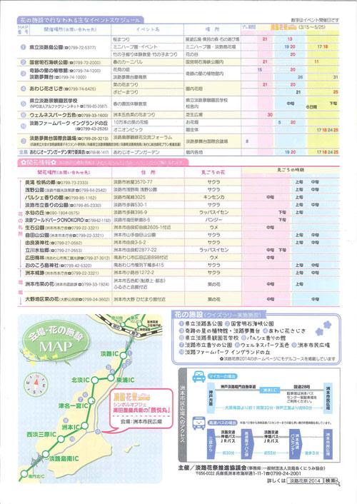 淡路花祭2014春2ページ