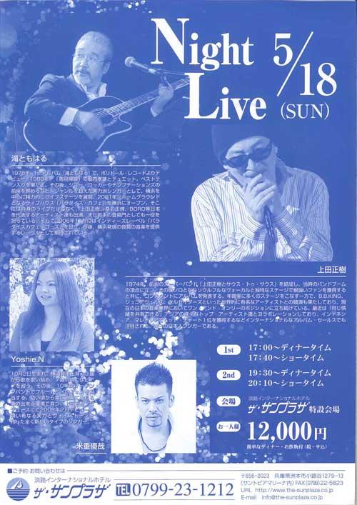 【5月18日(日)開催】~Night Live~