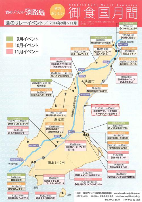 食のブランド「淡路島」 秋のおいしい 御食国月間 地図