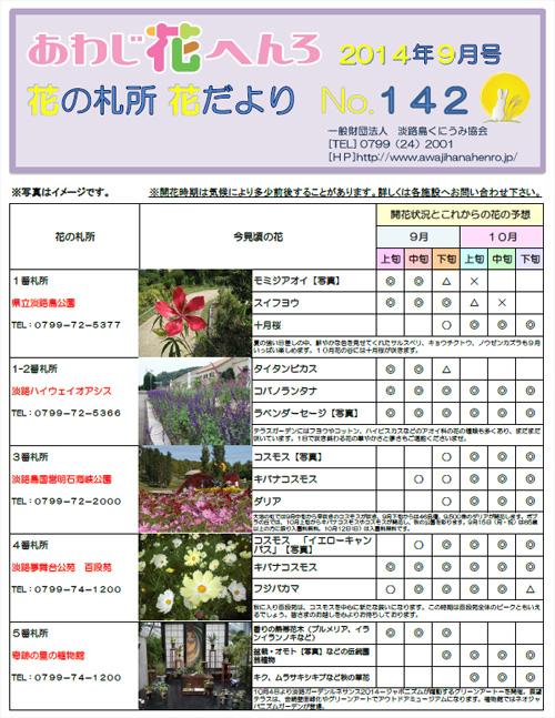 あわじ花へんろ 2014年9月号1ページ