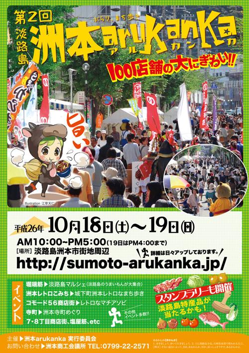 第2回洲本arukankaポスター