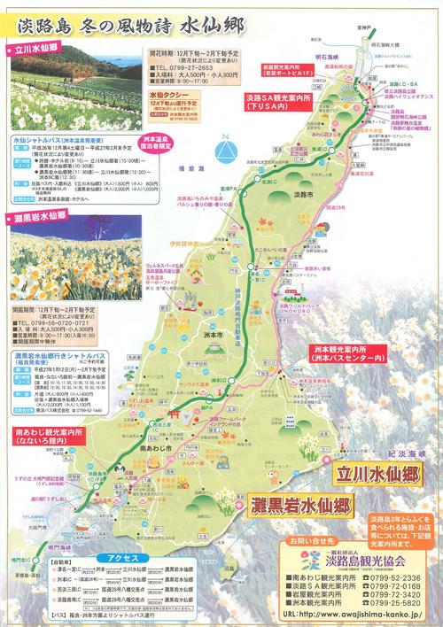 淡路3年とらふぐ 観光MAP