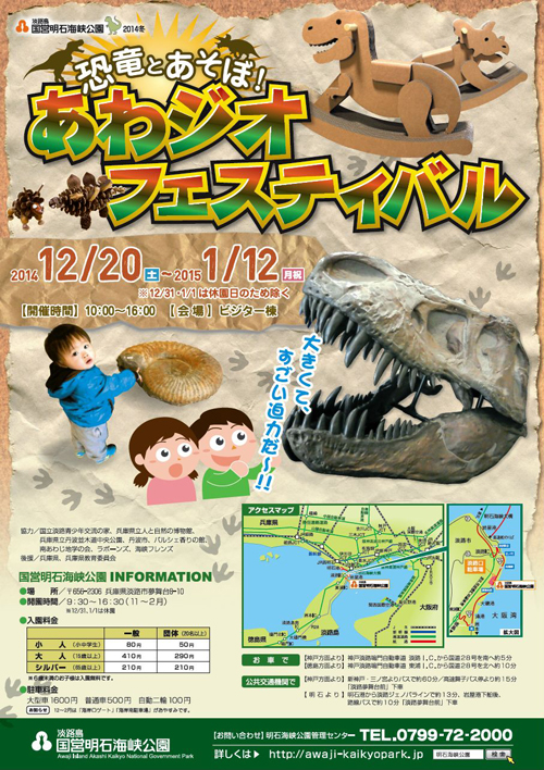 恐竜とあそぼ★あわジオフェスティバル
