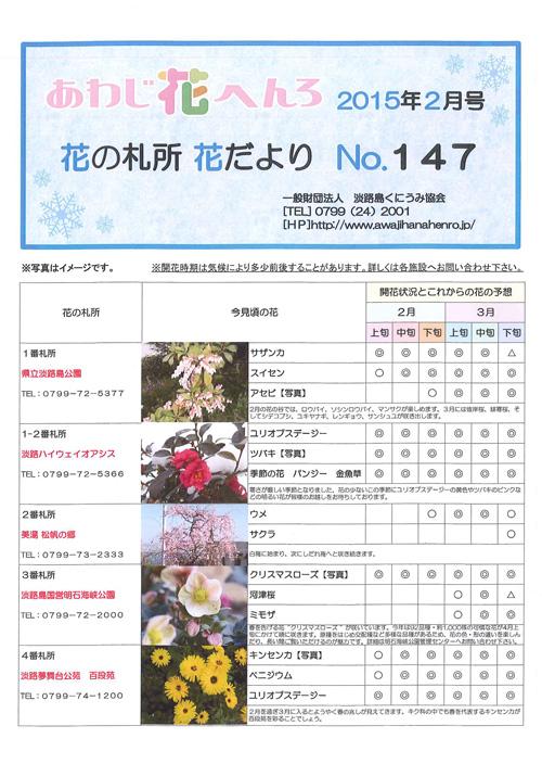 あわじ花へんろ 2015年2月号1ページ