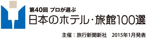 第40回 プロが選ぶ日本のホテル・旅館100選