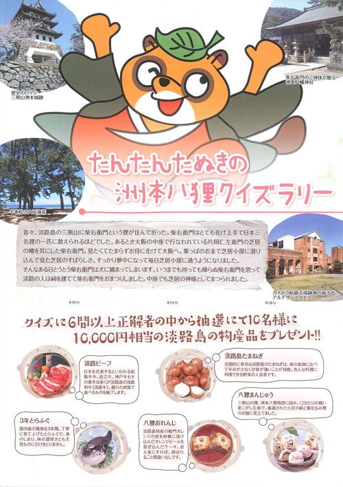 洲本八狸クイズラリー チラシ