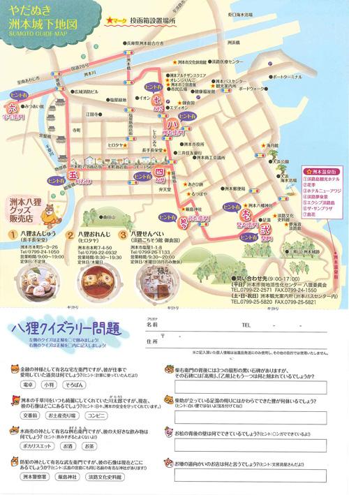 洲本八狸クイズラリー 地図・問題