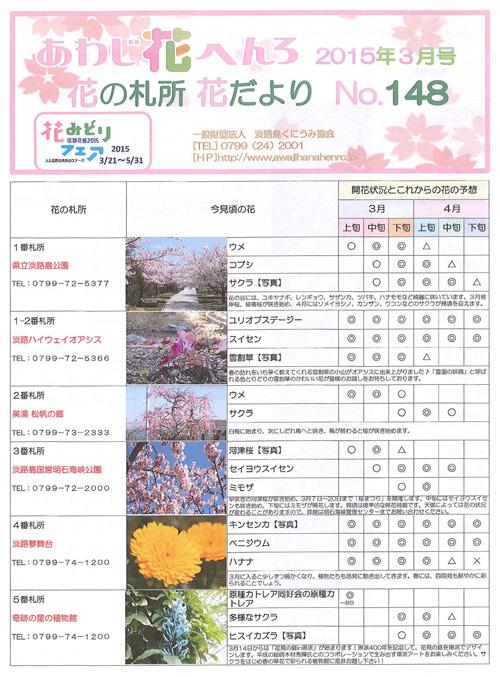 あわじ花へんろ 2015年3月号1ページ