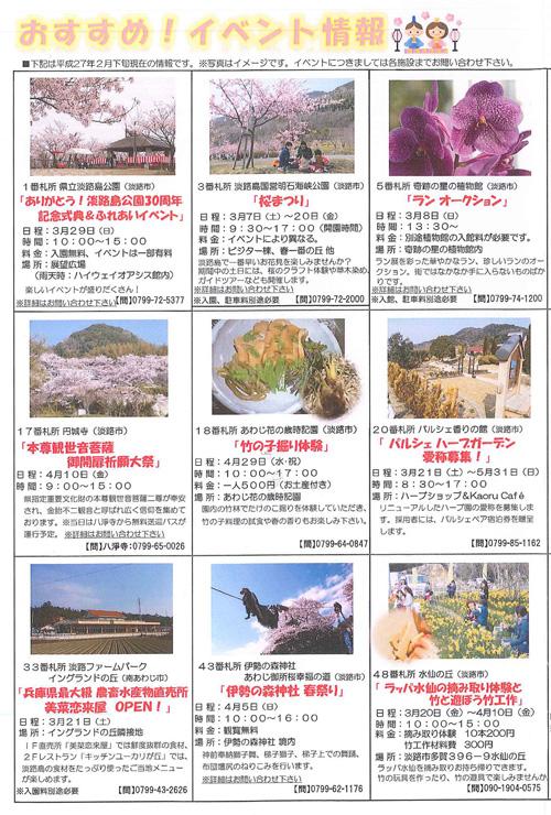 あわじ花へんろ 2015年3月号イベント情報1ページ