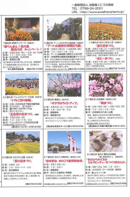 あわじ花へんろ 2015年3月号イベント情報2ページ
