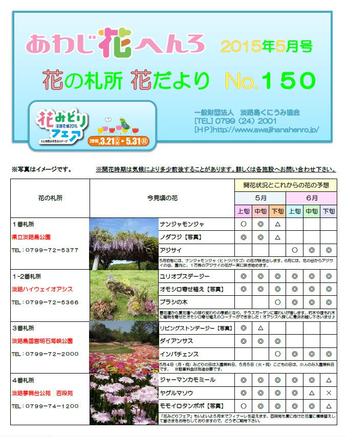 あわじ花へんろ 2015年5月号1ページ