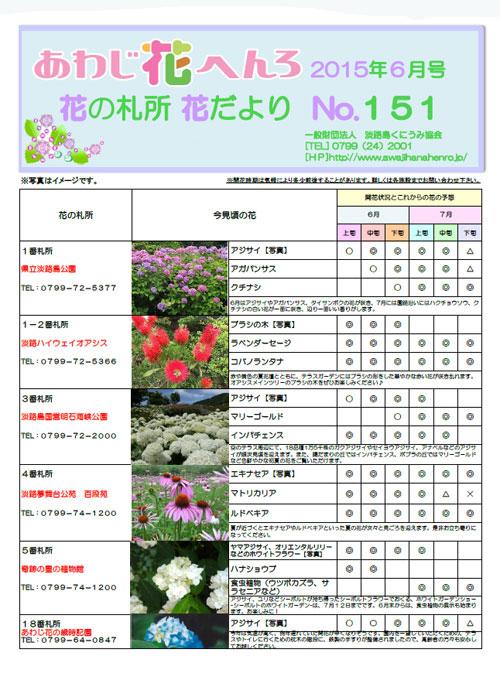 あわじ花へんろ 2015年6月号1ページ