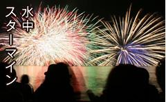 fireworks_img02.jpg