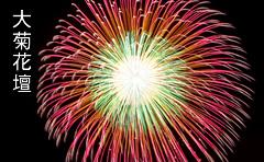 fireworks_img04.jpg
