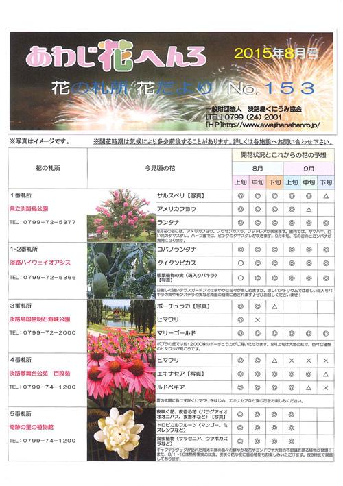 あわじ花へんろ 2015年8月号1ページ