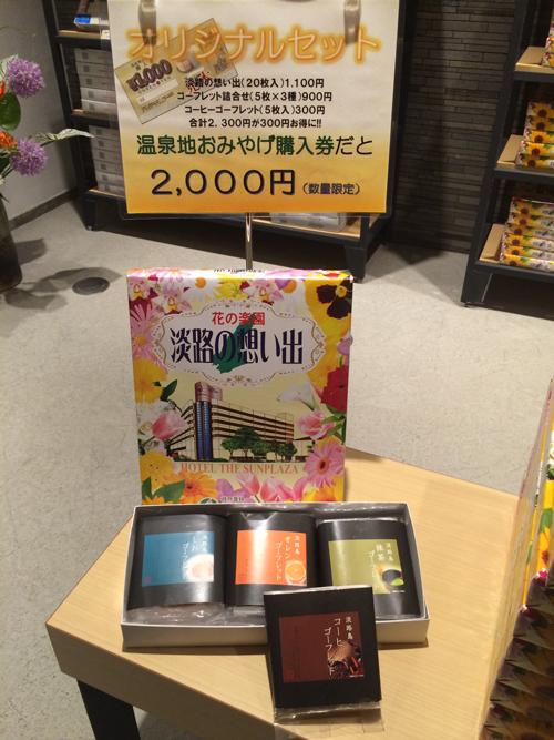 おみやげセット オリジナルセット