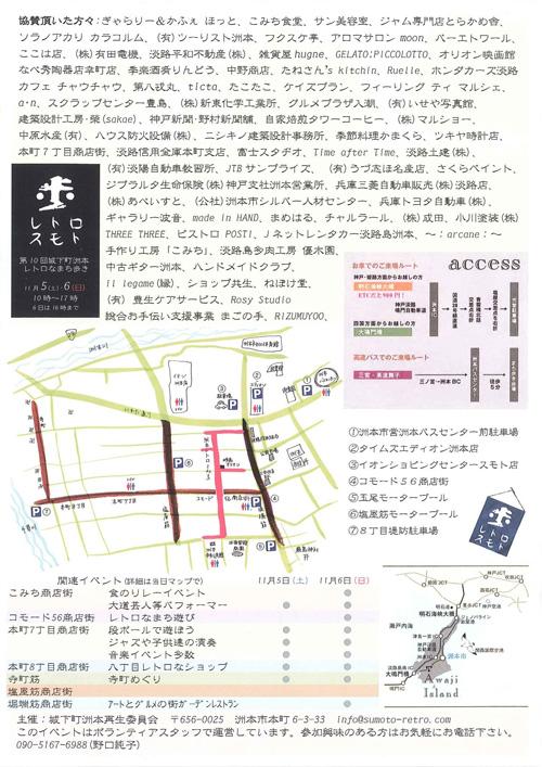第10回城下町洲本レトロなまち歩きのチラシ
