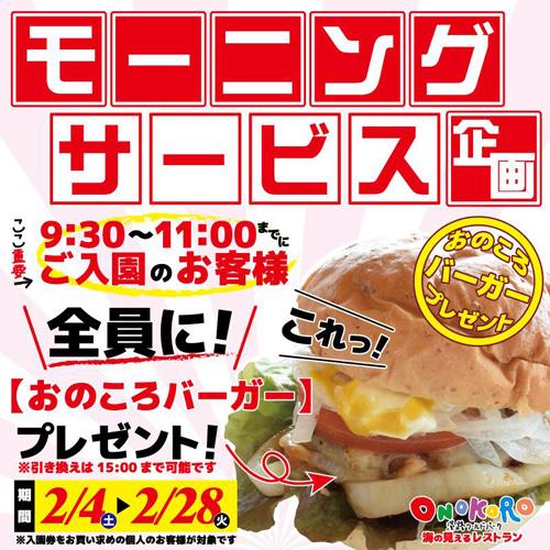 淡路ワールドパークONOKORO 入園者に「おのころバーガー」をプレゼント