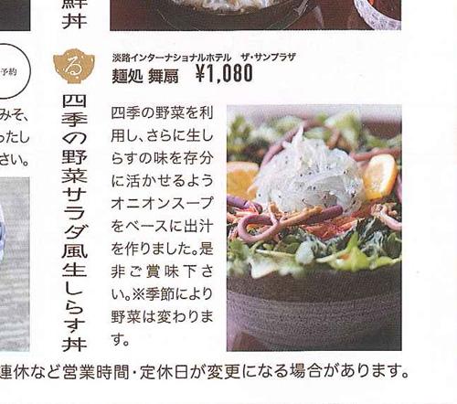 2017年度淡路島の生しらす 「四季の野菜サラダ風生しらす丼」
