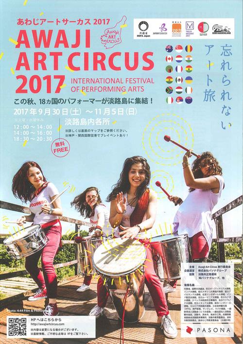 Awaji Art Circus 2017