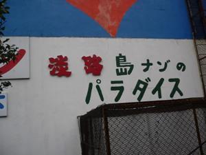 paradaisu.JPG