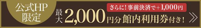 【公式HP限定】最大2,000円分館内利用券付き!