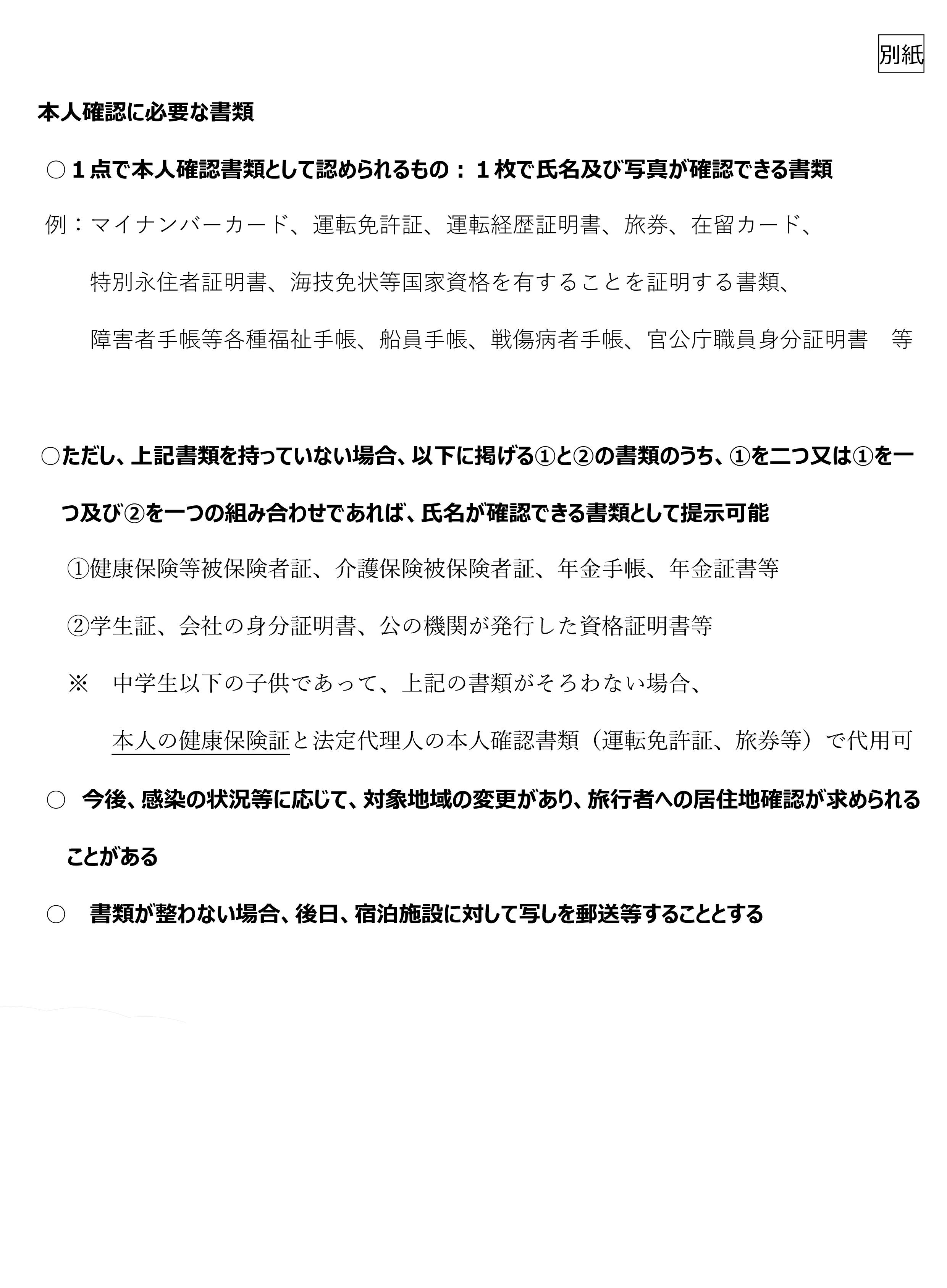観光庁より3ページ