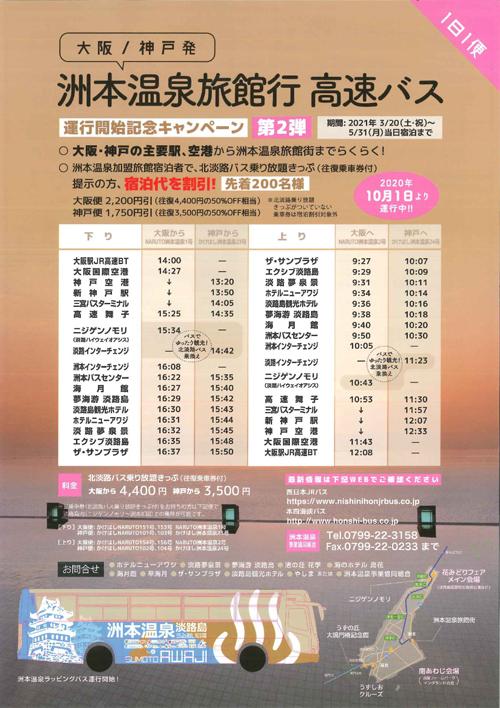 大阪・神戸から洲本温泉旅館行 高速バス運行開始記念キャンペーン第2弾