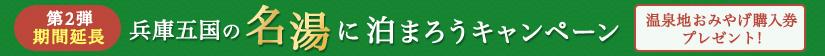 兵庫五国の名湯に泊まろうキャンペーン第2弾 期間延長!