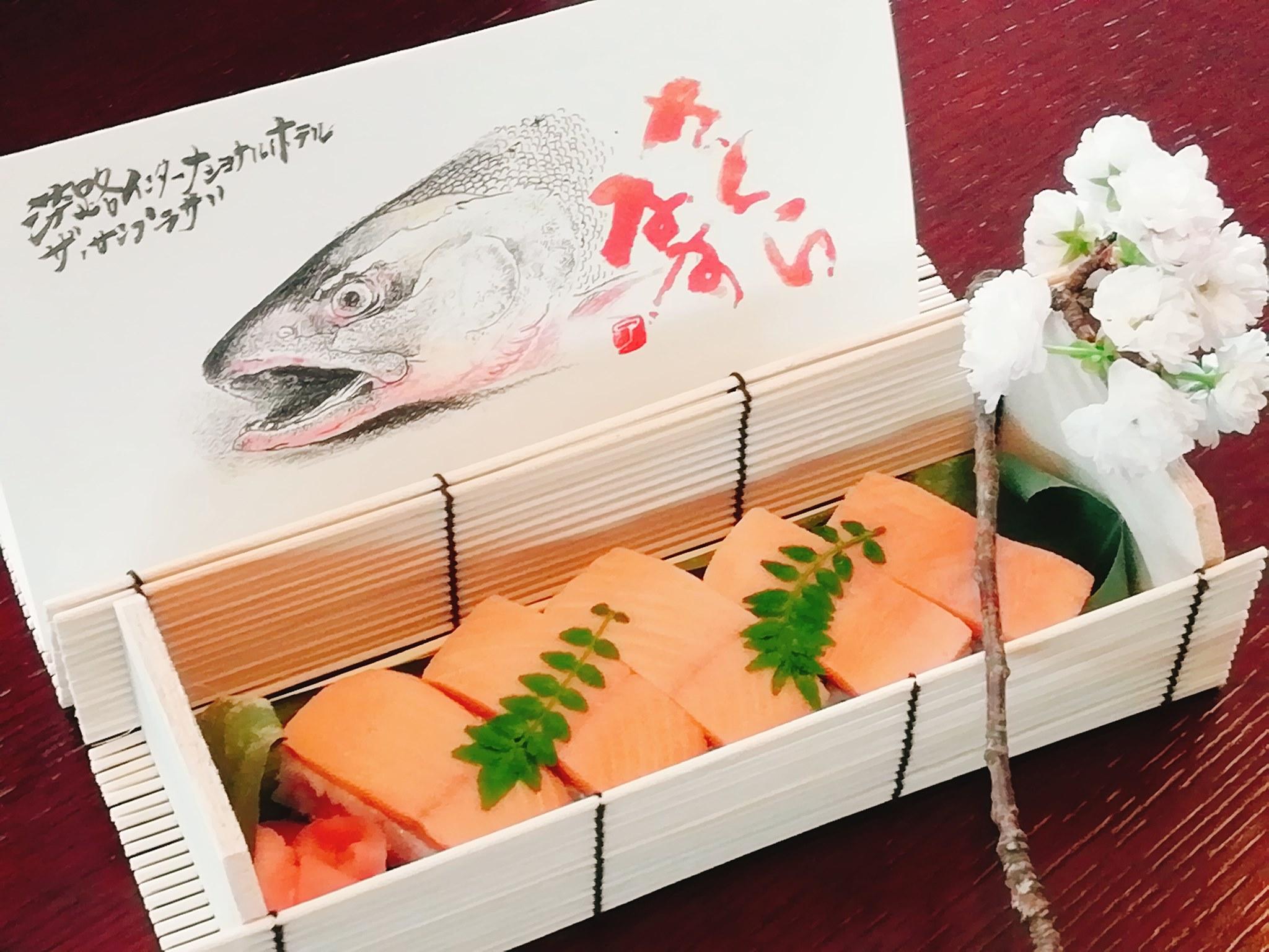 淡路島サクラマス寿司