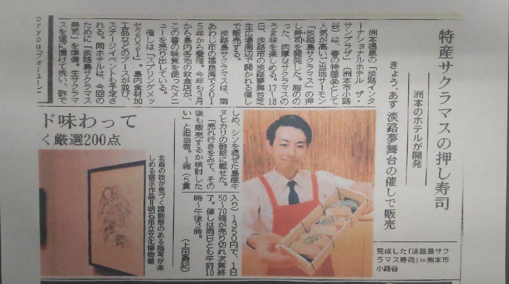 神戸新聞に掲載!淡路島サクラマス寿司